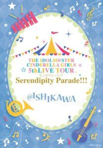 デレマス5th @ISHIKAWA 本日発売 現在の最安値ネット通販サイト