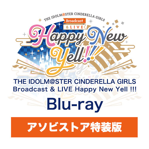 Happy New Yellアソビストア特装版