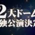 デレマス6thLIVE開催決定!先行抽選申し込みCDの発売日